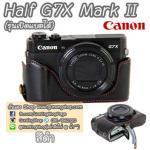 Half Case G7X Mark II / ฮาฟเคส G7XM2 รุ่นเปิดแบตได้ สีดำ