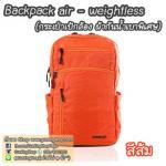 กระเป๋ากล้องเป้ ผ้ากันน้ำ น้ำหนักเบาพิเศษ Camera backpack รุ่น Backpack air - weightless สีส้ม