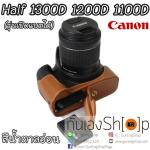 Half Case Canon 1300D 1200D 1100D รุ่นเปิดแบตได้ สีน้ำตาลอ่อน