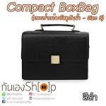 กระเป๋ากล้อง รุ่น Compact BoxBag สำหรับ Mirrorless Size S สีดำ