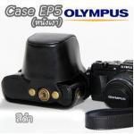เคสกล้องหนัง Case Olympus EP5 ซองกล้องหนัง รุ่นหนังเงา สีดำ