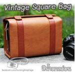 Vintage Square Bag สีน้ำตาลอ่อน