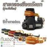 สายคล้องข้อมือกล้องหนังแท้ รุ่นพรีเมี่ยม Premium Leather Wrist Starp สีน้ำตาลอ่อน
