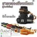 สายคล้องข้อมือกล้องหนังแท้ รุ่นพรีเมี่ยม Premium Leather Wrist Starp สีน้ำตาลเข้ม