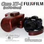 เคสกล้องหนังฟูจิ Case Fujifilm XT1 สีน้ำตาลแดง