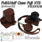 เคสกล้อง Case Fuji XT2 ฟูจิ XT-2 เคสหนังรุ่นเปิดแบตได้ สีน้ำตาลเข้ม