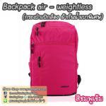 กระเป๋ากล้องเป้ ผ้ากันน้ำ น้ำหนักเบาพิเศษ Camera backpack รุ่น Backpack air - weightless สีชมพูเข้ม