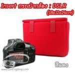 Camera Case Insert ตัวกันกระแทกด้านในกระเป๋ากล้อง DSLR Mirrorless รุ่นฝาปิดบน สีแดง