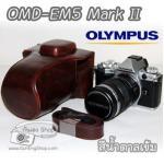 เคสกล้องหนัง Case Olympus OMD EM5 Mark II / OMD-EM5M2 สีน้ำตาลเข้ม