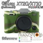 เคสยางซิลิโคน Fuji XT20 XT10 Silicone Case Fuji XT20 XT10 รุ่นเปิดแบตได้ สีเขียวทหาร