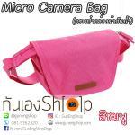 กระเป๋ากล้อง Mirrorless รุ่น Micro Bag สีชมพู