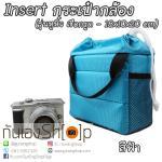 Camera Case Insert ตัวกันกระแทกด้านในกระเป๋ากล้อง รุ่นหูหิ้ว เชือกรูด สีฟ้า