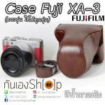 เคสกล้องหนัง Fuji XA3 XA10ตรงรุ่น Case Fuji X-A3 X-A10 ใช้ได้ทุกปุ่ม สีน้ำตาลเข้ม