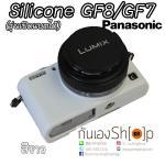 เคสซิลิโคนยาง Panasonic GF8 GF7 Silicone Case Pana GF8 GF7 สีขาว