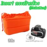 Camera Case Insert ตัวกันกระแทกด้านในกระเป๋ากล้อง DSLR Mirrorless Canon Nikon แบบมีเชือกรูด สีส้ม