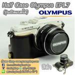 Half Case Olympus EPL7 EPL8 ฮาฟเคสเปิดแบตได้ โอลิมปัส EPL7 EPL8 สีดำ