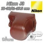 เคสกล้อง Nikon J3 เลนส์ 11-27.5mm / 10-30mm สีน้ำตาล (Pre Order)