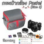 กระเป๋ากล้องเล็กๆ น่ารัก รุ่น Pastel สำหรับ A5100 EPL8 EM10Mark2 GF8 XA2 XA3 Size S สีเทาชมพู