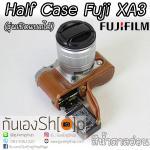 เคสกล้อง Half Case Fujifilm XA3 XA10 รุ่นเปิดแบตได้ ตรงรุ่น ใช้ได้ครบทุกปุ่ม สีน้ำตาลอ่อน