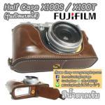 เคสกล้องหนัง Half Case X100S X100Tฮาฟเคสกล้องหนัง X100S X100T รุ่นเปิดแบตได้ สีน้ำตาลเข้ม
