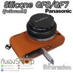 เคสซิลิโคนยาง Panasonic GF8 GF7 Silicone Case Pana GF8 GF7 สีน้ำตาลอ่อน