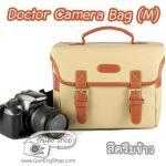 กระเป๋ากล้อง Doctor Camera Bag หนังสีครีมข้าว (Pre Order)