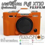 เคสยางซิลิโคน Fuji XT10 Silicone Case Fuji XT10 รุ่นเปิดแบตได้ สีน้ำตาลอ่อน