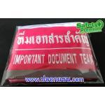 ปลอกแขน ทีมเอกสารสำคัญ - IMPORTANT DOCUMENT TEAM
