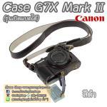 Full & Half Case G7X Mark II / Case G7XM2 รุ่นเปิดแบตได้ สีดำ