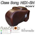 เคสกล้องหนัง Sony NEX5N เลนส์ 18-55 cm สีน้ำตาลเข้ม