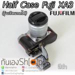 เคสกล้อง Half Case Fujifilm XA3 XA10 รุ่นเปิดแบตได้ ตรงรุ่น ใช้ได้ครบทุกปุ่ม สีดำ