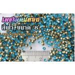 เพชรตูดแหลม สีฟ้า ขนาด 8 ซองเล็ก จำนวน 100 เม็ด