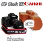 เคสกล้อง Canon 5D Mark III สีน้ำตาลอ่อน (Pre Order)