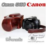 เคสกล้องหนัง Case Canon SX60 ซองกล้องหนัง สีน้ำตาลเข้ม