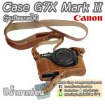 Full & Half Case G7X Mark II / Case G7XM2 รุ่นเปิดแบตได้ สีน้ำตาลอ่อน