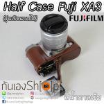 เคสกล้อง Half Case Fujifilm XA3 XA10 รุ่นเปิดแบตได้ ตรงรุ่น ใช้ได้ครบทุกปุ่ม สีน้ำตาลเข้ม