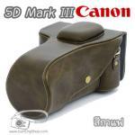 เคสกล้อง Canon 5D Mark III สีกาแฟ