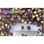 เพชรตูดแหลม สีม่วง ขนาด 30 ซองเล็ก จำนวน 40 เม็ด