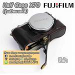 Half Case X70 ฮาฟเคสกล้องหนัง X70 เปิดแบตได้ สีดำ