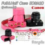 เคสกล้อง Canon EOSM10 รุ่นมีช่องเปิดแบตได้ สีชมพูเข้ม