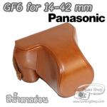 เคสกล้อง Case Panasonic LUMIX GF6 สีน้ำตาลอ่อน