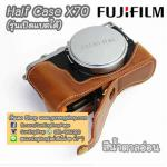 Half Case X70 ฮาฟเคสกล้องหนัง X70 เปิดแบตได้ สีน้ำตาลอ่อน