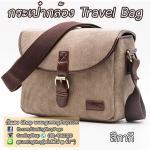 กระเป๋ากล้อง Mirrorless รุ่น Travel Bag สำหรับ XA2 GF8 A5100 A6000 EPL7 EM10 ฯลฯ สีกากี