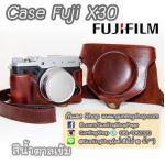 Case Fujifilm X30 เคสกล้องหนัง Fuji X30 สีน้ำตาลเข้ม