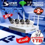 SuperFocus 4CH+HDD 1TB