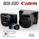 เคสกล้องหนัง Canon EOSM10 ตรงรุ่น ซองกล้อง EOS M10 EOSM EOSM2 สีดำ