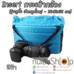 Camera Case Insert ตัวกันกระแทกด้านในกระเป๋ากล้อง รุ่นหูหิ้ว เชือกรูดใหญ่ ผ้ากันน้ำ สีฟ้า