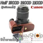 Half Case Canon 1300D 1200D 1100D รุ่นเปิดแบตได้ สีน้ำตาลเข้ม