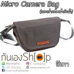 กระเป๋ากล้อง Mirrorless รุ่น Micro Bag สีเทา