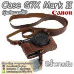 Full & Half Case G7X Mark II / Case G7XM2 รุ่นเปิดแบตได้ สีน้ำตาลเข้ม